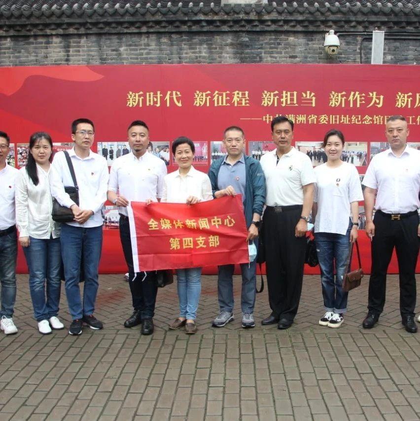 全媒体新闻中心第四党支部赴中共满洲省委旧址纪念馆参观学习
