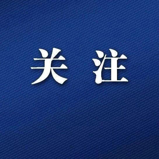 """济南公布一批""""黑名单""""!官方重要提醒·····"""