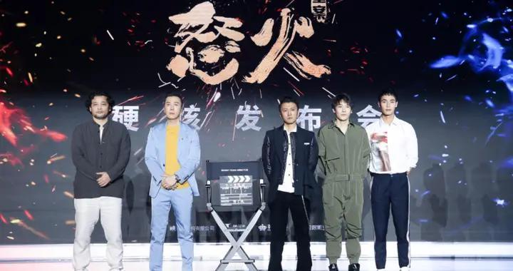 《怒火·重案》亮相上影节 甄子丹:这是我从影以来最满意的实战动作片