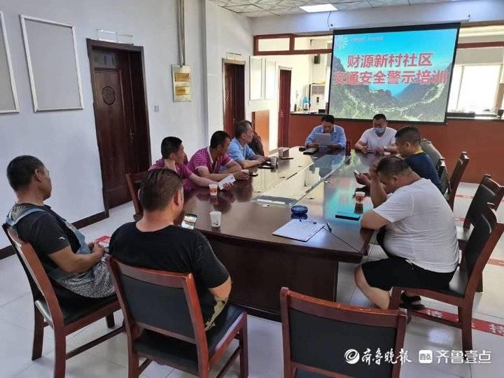财源街道财源新村社区举办交通安全警示培训班