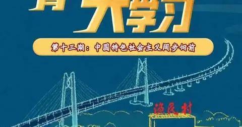 """""""青年大学习"""":中国特色社会主义阔步向前"""