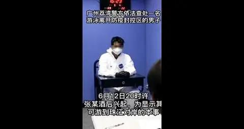 广州一男子游泳离开防疫封控区被抓:为显示自己有本事游过珠江对岸