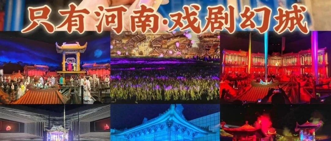 只有河南·戏剧幻城正式亮相!以戏剧展现老家河南,21个剧场、56个格子 河南故事,正动情上演。