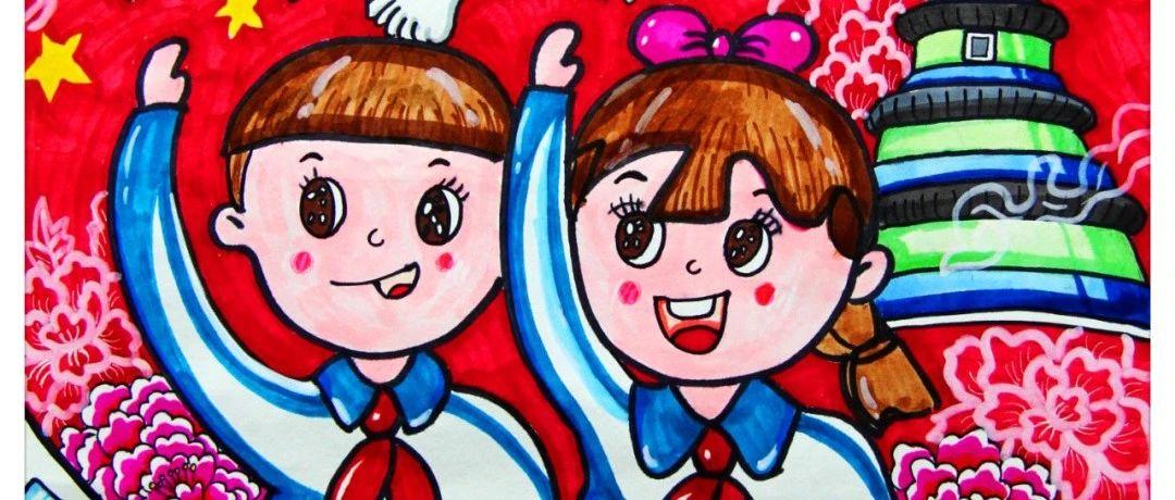 最美的祝福献给您 | 童心绘出中国梦!优秀绘画投稿作品选登