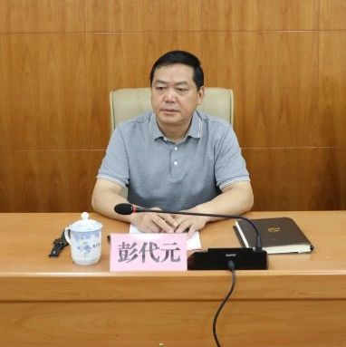 贺州市市长彭代元:防范化解债务风险  发展普惠金融