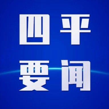 """四平市教育局开展""""美好生活·民法典相伴""""系列宣传教育活动"""