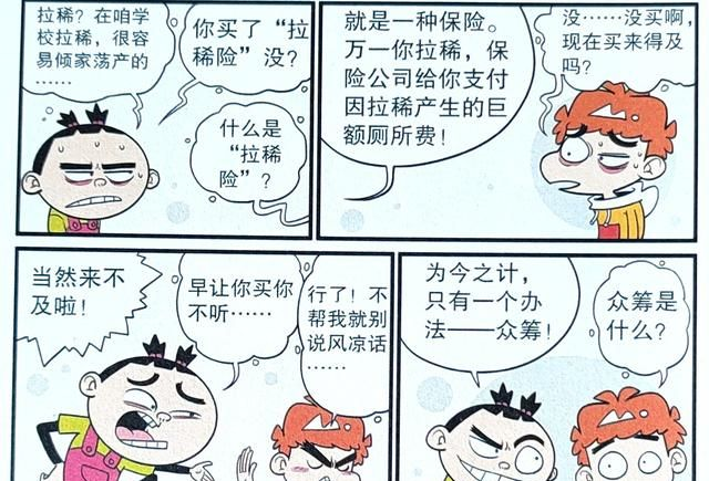 """衰漫画:学渣""""最强卖惨王""""穷困潦倒,学霸施以援手略尽绵薄之力"""