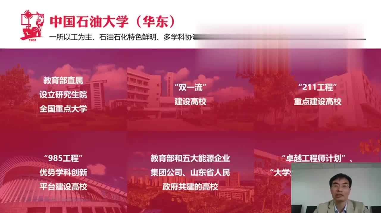 中国石油大学(华东)招生办主任王备战:以精英教育培养学生全面化、个性化成长