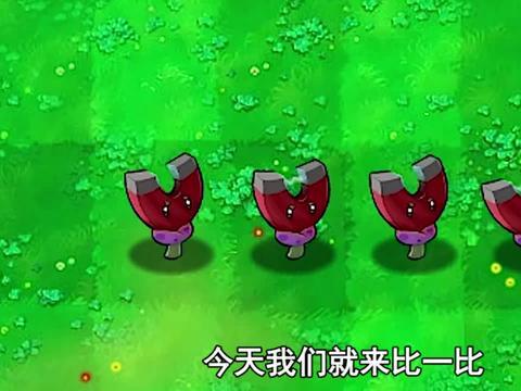 植物大战僵尸:哪个版本中的磁力菇,吸取速度最快了?