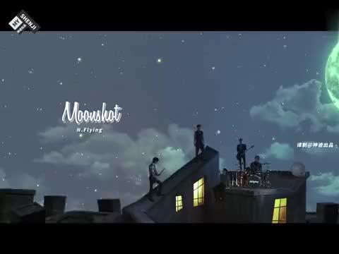 N.Flying正规一辑主打曲「Moonshot」充满力量的另类摇滚!