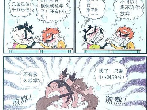 """衰漫画:仇敌进行""""节食比拼""""不吃不喝,校长场外诱惑成最终赢家"""