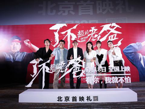 """龚蓓苾出席《了不起的老爸》首映礼 走心演绎""""糖醋麻辣""""教练"""