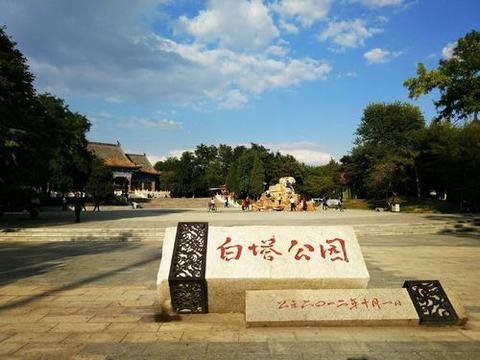 辽阳白塔公园:是一处具有悠久历史和建筑艺术价值的文化景观