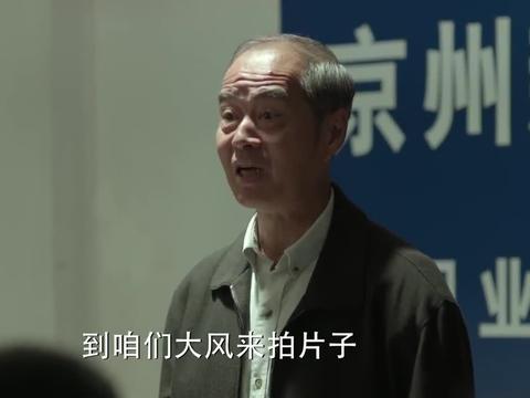 人民的民义:郑乾为了赚钱,和王校长带大风厂员工拍电影