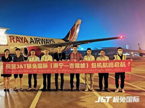 极兔国际南宁—吉隆坡包机航线顺利启航