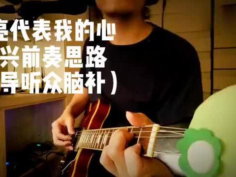 课堂答疑(偷懒绝招)吉他前奏牺牲旋律保证流畅,让听众自己脑补
