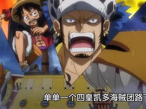 海贼王:连海军本部都忌惮的四皇同盟,为何路飞三人一点都不怕?