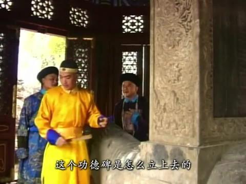 刘罗锅巧立功德碑,让皇上喜笑颜开,和珅这羡慕的表情亮了