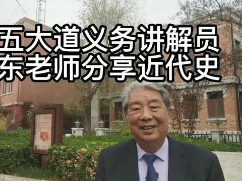 天津五大道义务讲解员张振东老师分享近代史