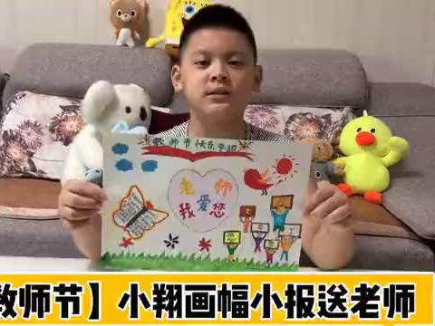 教师节到了,小翔画幅手抄报送老师,你们看他画的怎么样?