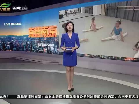 中央芭蕾舞团下属艺术教育基地在宁招生