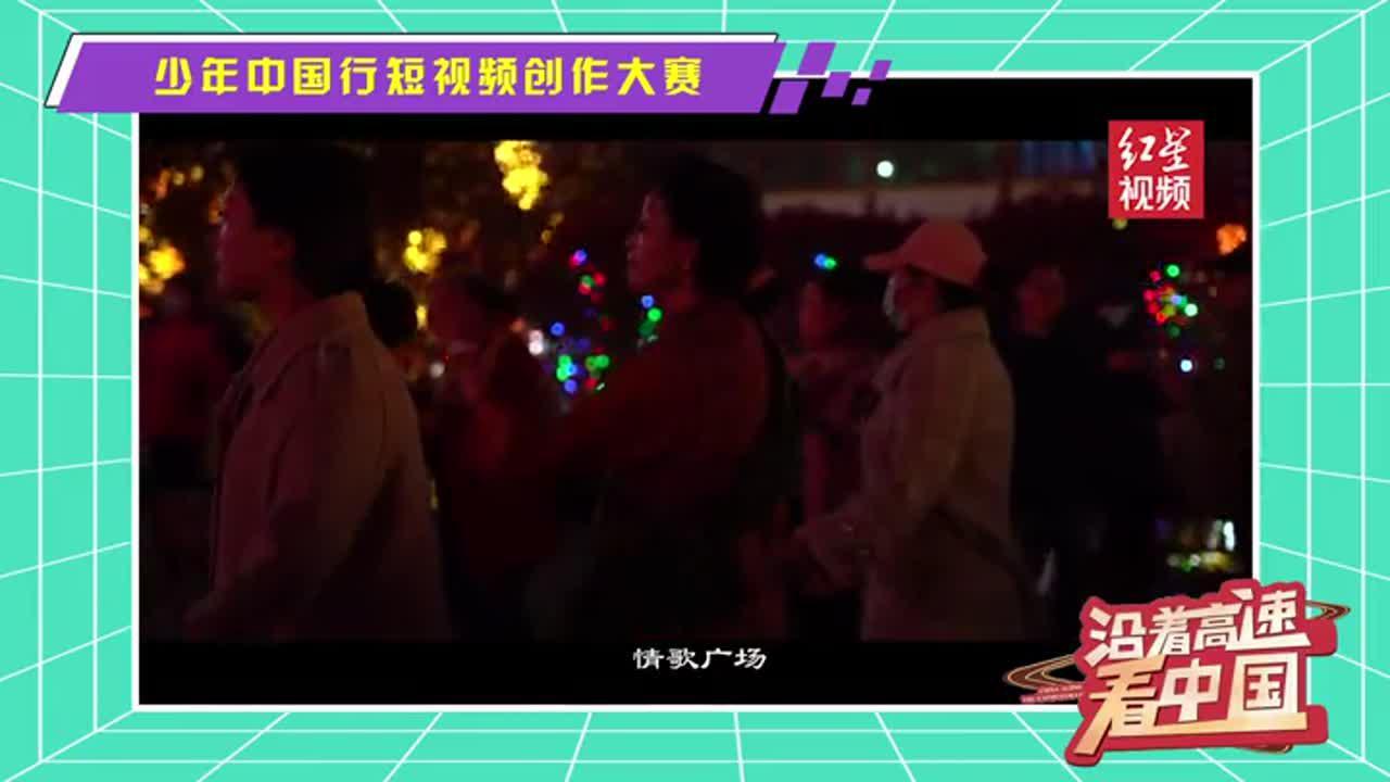 """""""少年中国行——沿着高速看中国""""短视频大赛获奖作品揭晓!专业评审团:看到创新、看到感动"""