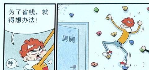 """衰漫画:仇敌""""课间攀岩""""千钧一发,学霸被学渣拯救,患难见真情"""