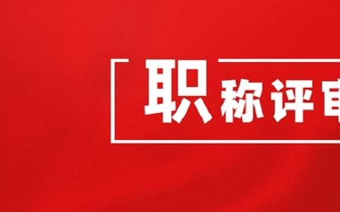 广东省建筑工程职称有哪些?评职称要什么条件?