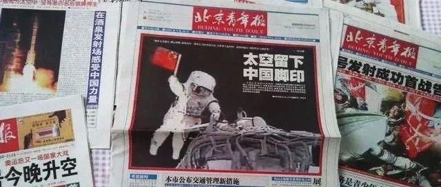 《北京青年报》正式划转至北京日报报业集团