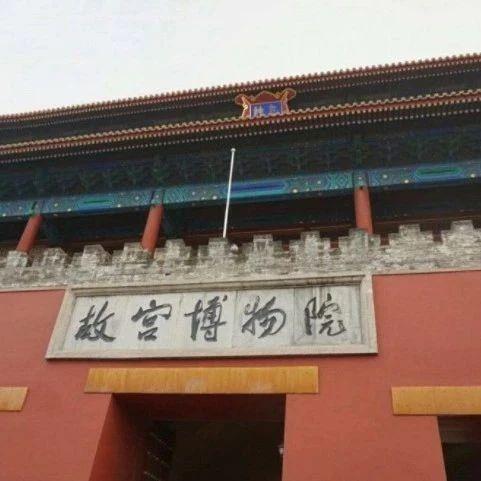 6月26日至7月1日,故宫博物院将暂停开放