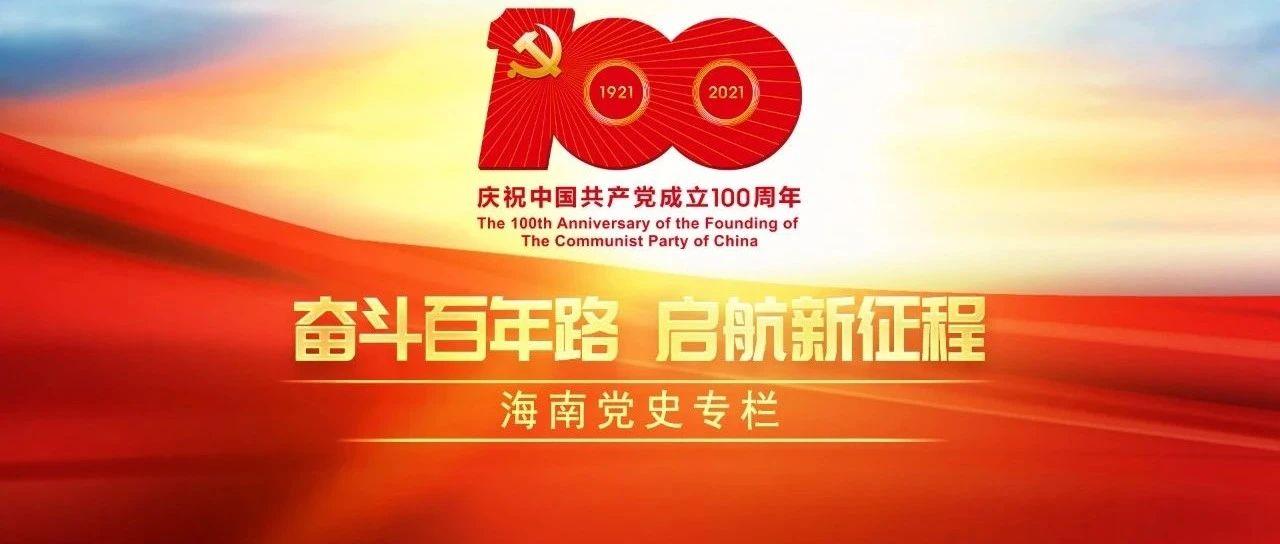 海南党史百件大事|海南设立改革和制度创新奖