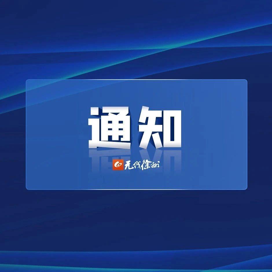 徐州市体育局发布安全提示!