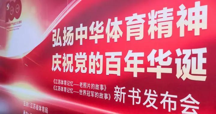 省体育局举办《江苏体育记忆》系列丛书新书发布会