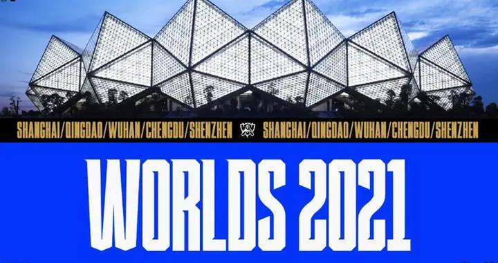 上海成为2021英雄联盟全球总决赛举办城市之一