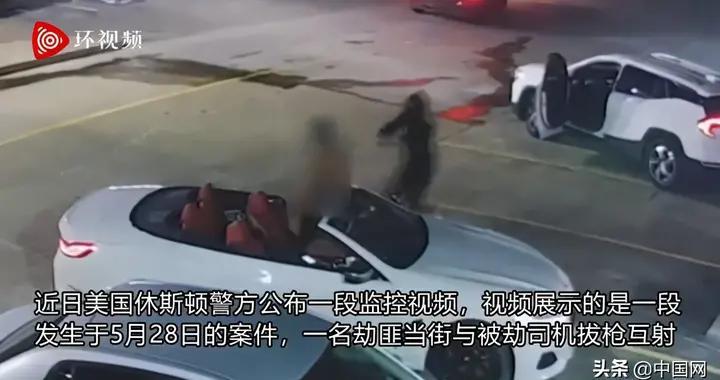 美国休斯顿一司机遭男子抢劫 两人街头拔枪互射