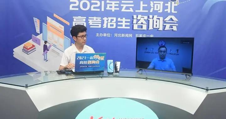 中国石油大学(华东)今年在河北计划招生310人