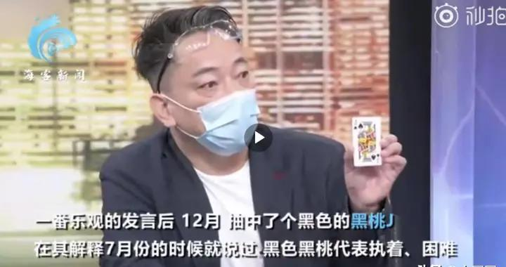 """台湾节目""""命理大师""""抽纸牌预测台湾疫情 网友:算命技术还没杨紫好"""
