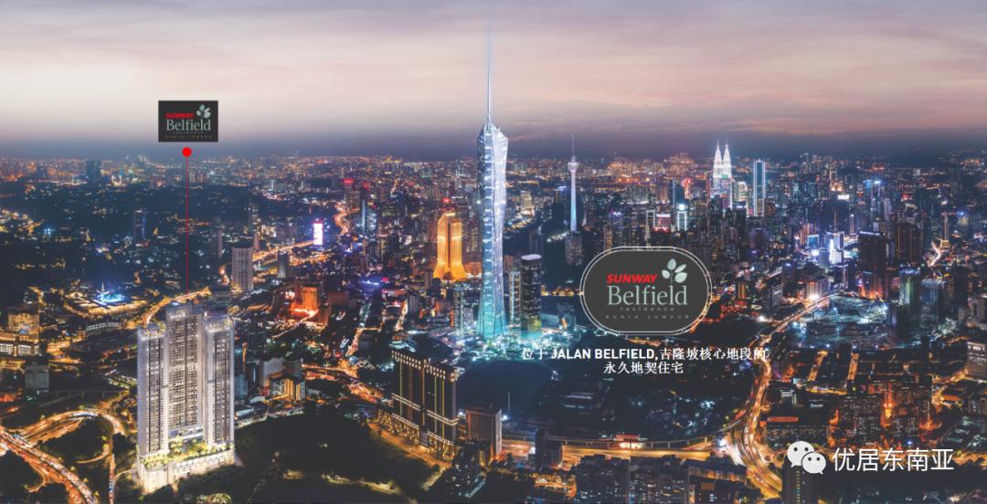 新盘|吉隆坡双威贝菲苑3房总价184万元起!紧邻最高楼默迪卡118大楼