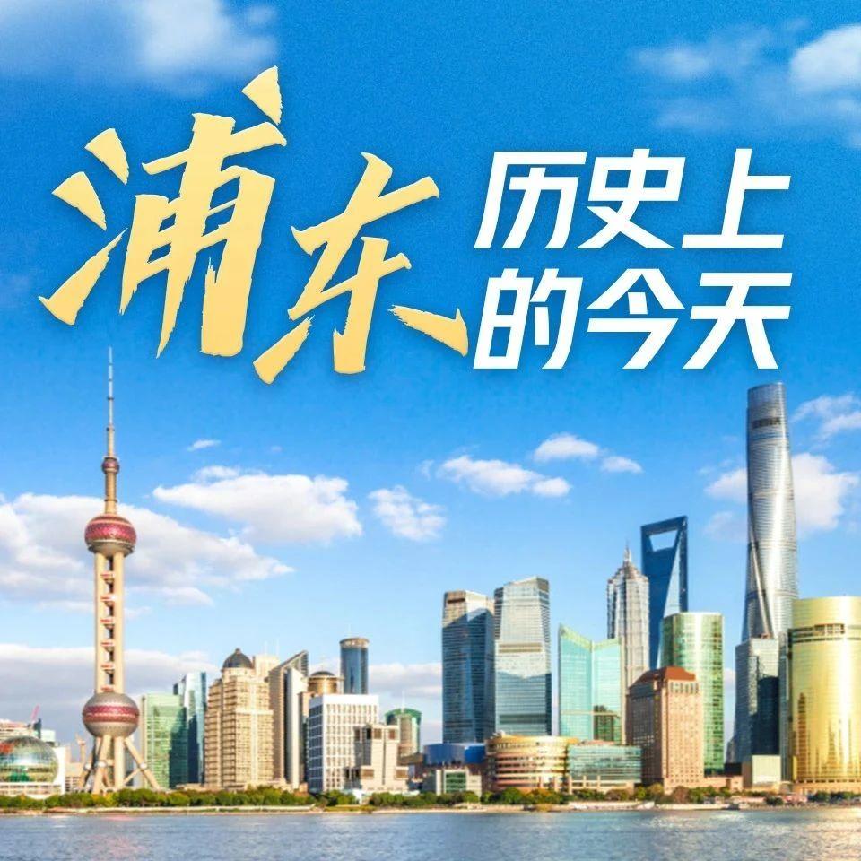 上海迪士尼乐园开园【浦东历史上的今天:6月16日】
