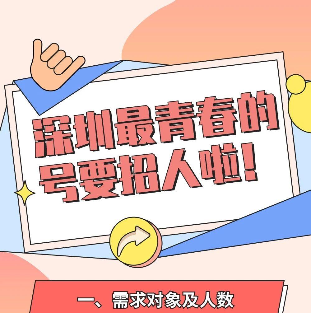 """有志青年!深圳""""最青春""""的阵地喊你来加入!"""