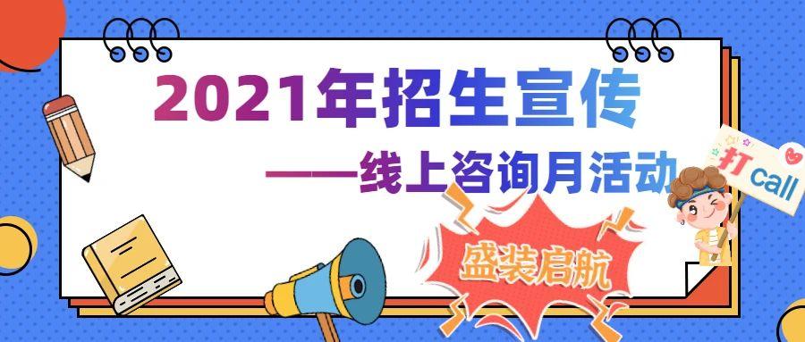 2021年东北师范大学招生宣传线上咨询月活动,盛装启航!