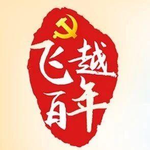 我要对党表个白 | 党员:吕志农、曹胜利、穆春雷、彭永成、杜有权、卜祥原、刘雨桐