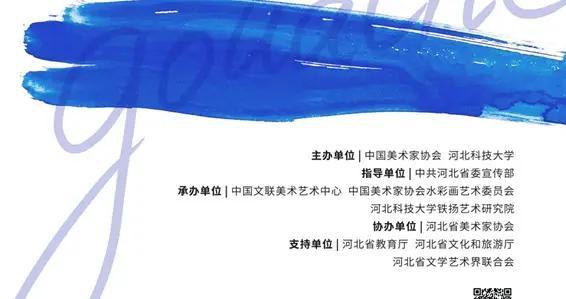 6月21日在河北科技大学铁扬美术馆开幕