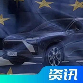 【每日新闻】比亚迪海豚曝光/蔚来ES8出口挪威