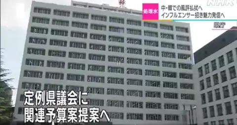 """福岛县计划招募中韩""""网红""""推广旅游 日本网友:本末倒置"""