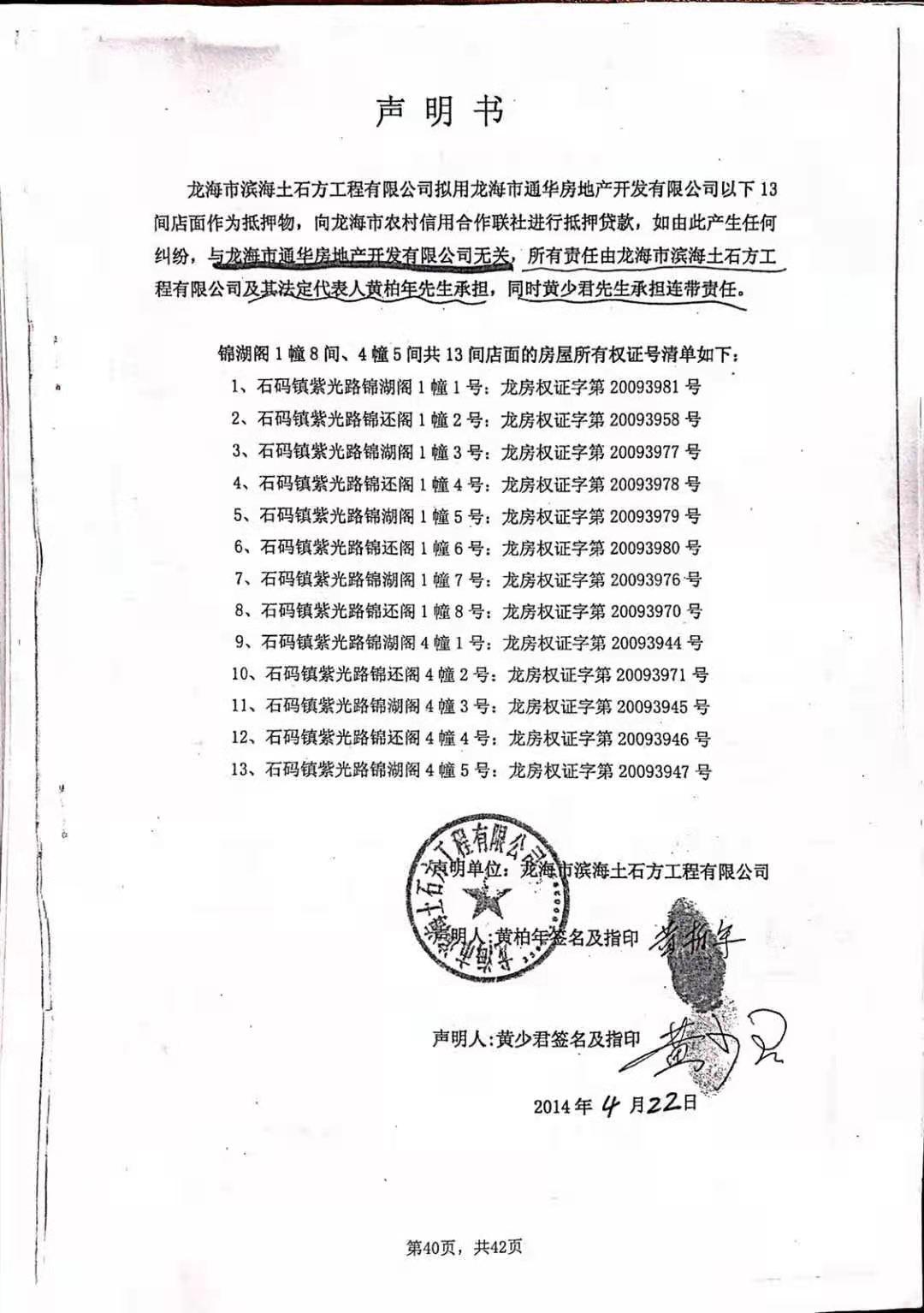 经济纠纷变刑事案件遭实名举报 漳州公职人员被指与港商勾结