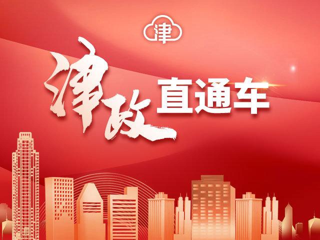 天津:学习贯彻习近平总书记在中央政治局第二十九次集体学习时重要讲话精神