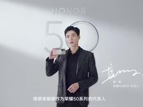 荣耀50系列代言人龚俊携初雪水晶登场,世间所遇美好,一拍即合!