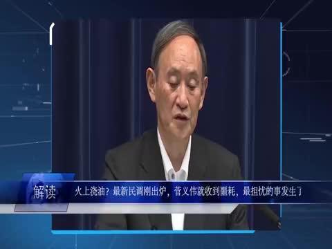 最新民调刚出炉,菅义伟就收到噩耗,最担忧的事发生了