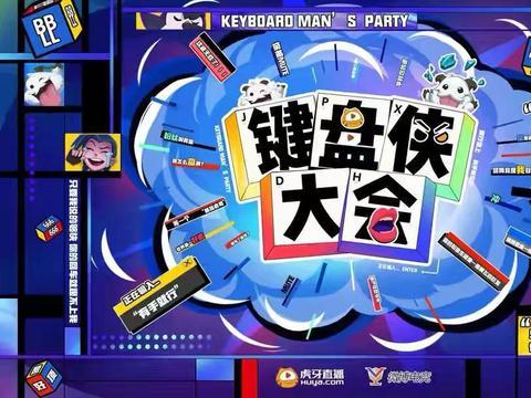 第四期键盘侠大会来袭,与三大选手上演正面吐槽!